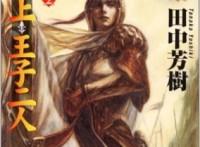 この画像は、このサイトの記事「アルスラーン戦記 第十二章 騎士の忠義 YouTube動画まとめ 12話 TV放送2015年6月21日」のイメージ写真画像として利用しています。