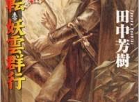 この画像は、このサイトの記事「アルスラーン戦記 第十四章 異国の王子 YouTube動画まとめ 14話 TV放送2015年7月12日」のイメージ写真画像として利用しています。