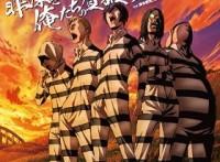 この画像は、このサイトの記事「監獄学園 ED 罪深き俺たちの讃歌 監獄男子 無料視聴動画まとめ」のイメージ写真画像として利用しています。