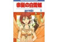 この画像は、このサイトの記事「赤髪の白雪姫 第5話 この道は予感の結晶 YouTube動画まとめ TV放送2015年8月3日」のイメージ写真画像として利用しています。