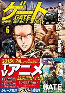 この画像は、このサイトの記事「GATE(ゲート) 自衛隊 第6話 戦女神の騎行 YouTube動画まとめ TV放送2015年8月8日」のイメージ写真画像として利用しています。