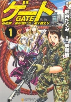 この画像は、このサイトの記事「GATE(ゲート) 自衛隊 第11話 来訪者 YouTube動画まとめ TV放送2015年9月12日」のイメージ写真画像として利用しています。