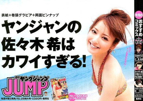 この画像は、サイトの記事「TVアニメ系専門 週刊ヤングジャンプ 公式 YouTube 最新動画 新着映像 歴代人気映像 ご紹介!」のイメージ写真画像として利用しています。